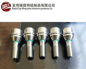 武漢鈦合金汽車輪廓螺栓